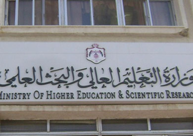 وزارة التعليم العالي والبحث والعلمي