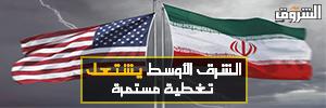 بانر أمريكا وإيران