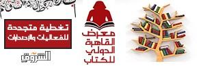 معرض القاهرة للكتاب 2019 بانر ثابت